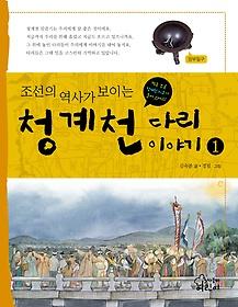 """<font title=""""조선의 역사가 보이는 청계천 다리 이야기 1"""">조선의 역사가 보이는 청계천 다리 이야...</font>"""