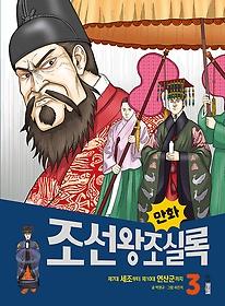 만화 조선왕조실록 3