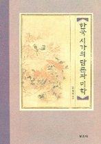 한국 시가의 담론과 미학