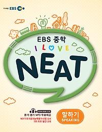 EBS ���� I LOVE NEAT ���ϱ�