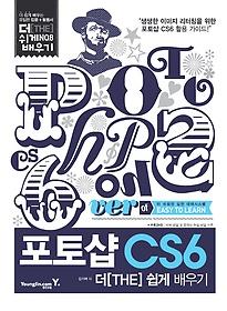 포토샵 CS6 : 더[THE] 쉽게 배우기