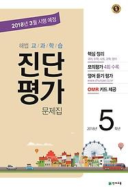 해법 교과학습 진단평가 문제집 5학년 (2018/ 8절)