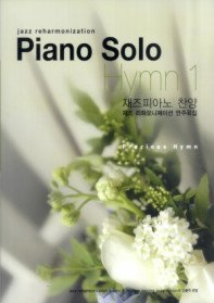 Piano Solo Hymn 1 재즈 피아노 찬양
