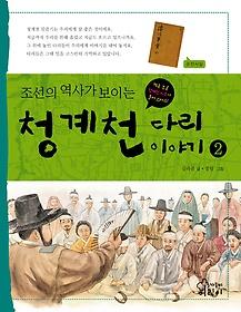 """<font title=""""조선의 역사가 보이는 청계천 다리 이야기 2"""">조선의 역사가 보이는 청계천 다리 이야...</font>"""