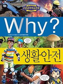 (초등과학학습만화)why? .62 :생활안전