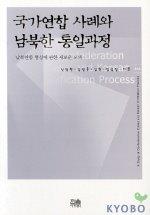 국가연합 사례와 남북한 통일과정