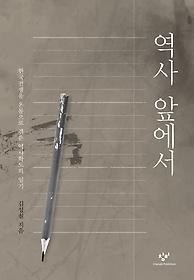 역사 앞에서 :한국전쟁을 온몸으로 겪은 역사학도의 일기