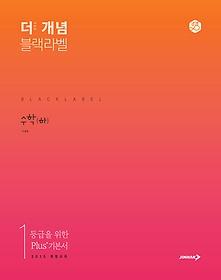 The 개념 블랙라벨 수학 (하/ 2020)