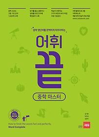 [1권제본] 쎄듀 어휘끝 중학 마스터