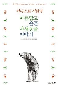 "<font title=""어니스트 시턴의 아름답고 슬픈 야생동물 이야기"">어니스트 시턴의 아름답고 슬픈 야생동물 ...</font>"