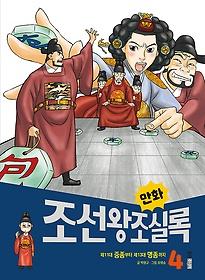 만화 조선왕조실록 4