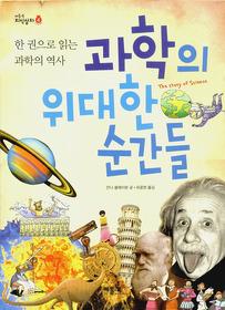 과학의 위대한 순간들