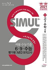 "<font title=""Simul 씨뮬 8th 수능기출 6 9 수능 평가원 3년간 모의고사 고 3 수학 가형 - 이과 (2020)"">Simul 씨뮬 8th 수능기출 6 9 수능 평가원 ...</font>"