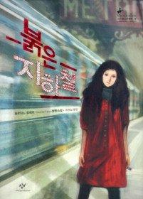 붉은 지하철
