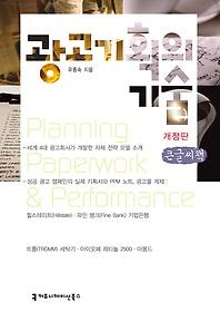 광고기획의 기술 (큰글씨책)