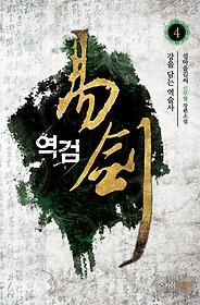 역검(易劍) 4