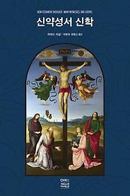 신약성서 신학