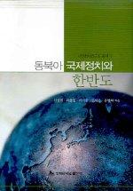 동북아 국제정치와 한반도