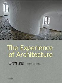 건축의 경험