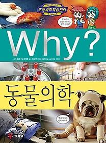중고)Why?과학066 동물의학