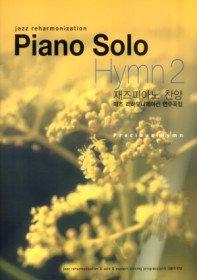 Piano Solo Hymn 2 재즈 피아노 찬양