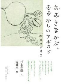 """<font title=""""村上ラヂオ 2 : おおきなかぶ,むずかしいアボカド (單行本)"""">村上ラヂオ 2 : おおきなかぶ,むずかしいア...</font>"""