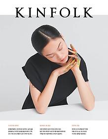 킨포크 KINFOLK vol.18