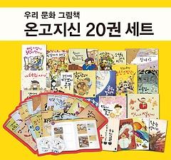 우리 문화 그림책 온고지신 1~20권 세트