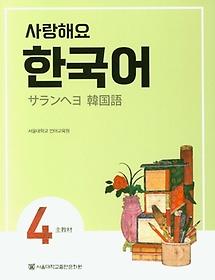 "<font title=""사랑해요 한국어 4 - Student's Book (일본어판)"">사랑해요 한국어 4 - Student's Book (일...</font>"