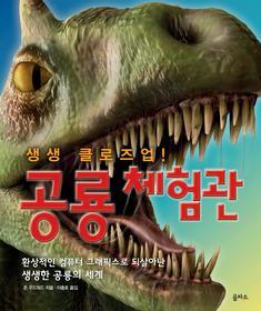 생생 클로즈업! 공룡체험관