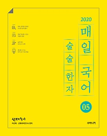 """<font title=""""2020 선재국어 매일 국어 술술 한자 - 시즌 5"""">2020 선재국어 매일 국어 술술 한자 - 시즌...</font>"""