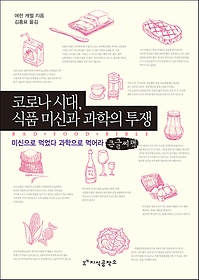 "<font title=""코로나시대, 식품 미신과 과학의 투쟁 (큰글씨책)"">코로나시대, 식품 미신과 과학의 투쟁 (큰...</font>"