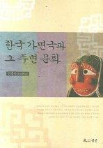 한국 가면극과 그 주변 문화