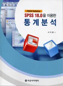 (SPSS 18.0을 이용한)통계분석