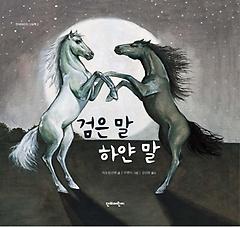 검은 말 하얀 말