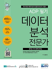 "<font title=""데이터 분석 전문가 ADP 필기 (동영상 핵심정리+최신기출&모의고사 400)"">데이터 분석 전문가 ADP 필기 (동영상 핵심...</font>"