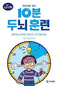 어린이를 위한 10분 두뇌 훈련