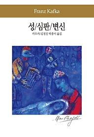 성/심판/변신