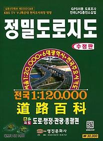 정밀도로지도 - 전국 1:120,000 도로백과
