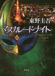 マスカレ-ド.ナイト (單行本)