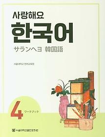 사랑해요 한국어 4 - Workbook (일본어판)