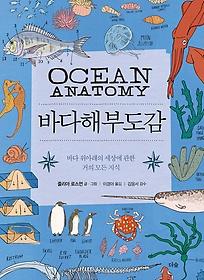 바다해부도감