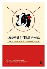 1389번 귀 인식표를 단 암소