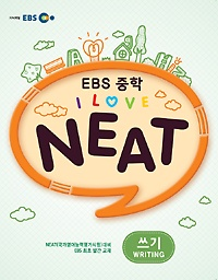 EBS ���� I LOVE NEAT ����