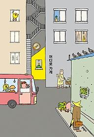 어디로 가게  :모예진 그림책