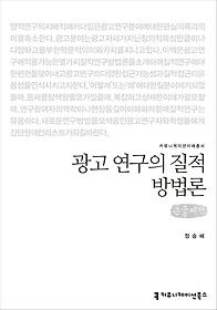 광고 연구의 질적 방법론 (큰글씨책)