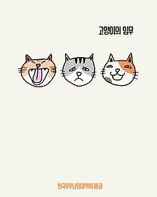 고양이의 임무(체험판)