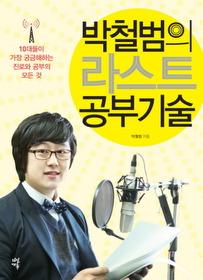 박철범의 라스트 공부기술