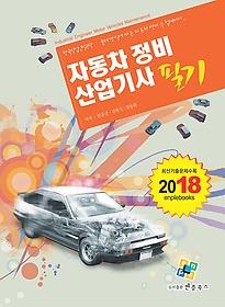 2018 자동차정비 산업기사 필기