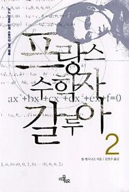 프랑스 수학자 갈루아 2